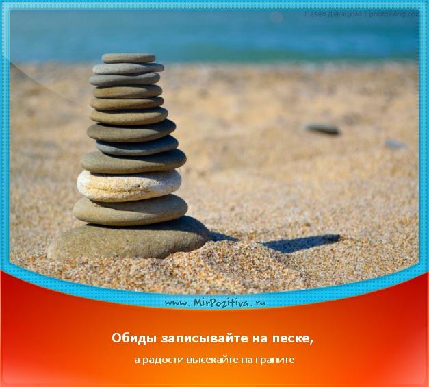 Обиды записывайте на песке, а радости высекайте на граните