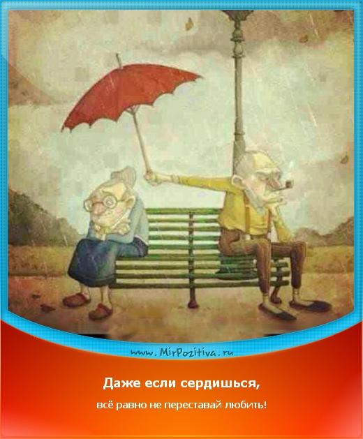 Даже если сердишься,все равно не переставай любить
