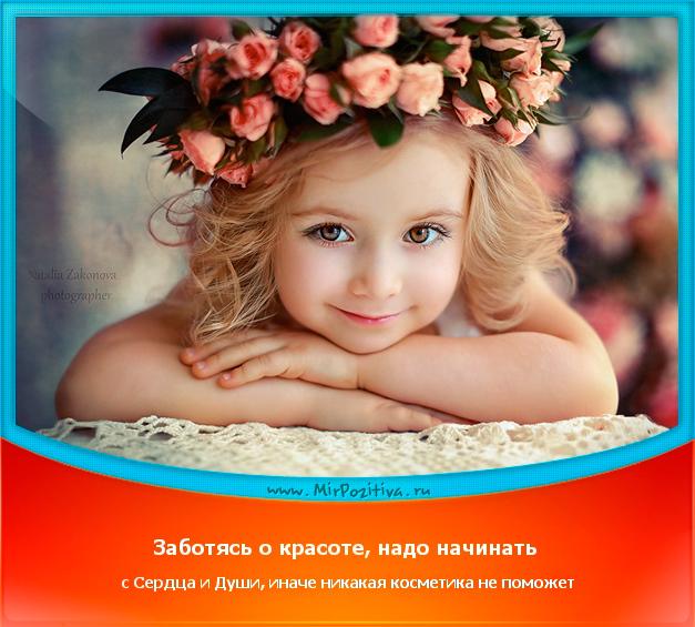 позитивчик дня: Заботясь о красоте, надо начинать с сердца и души, иначе никакая одежда и косметика не поможет