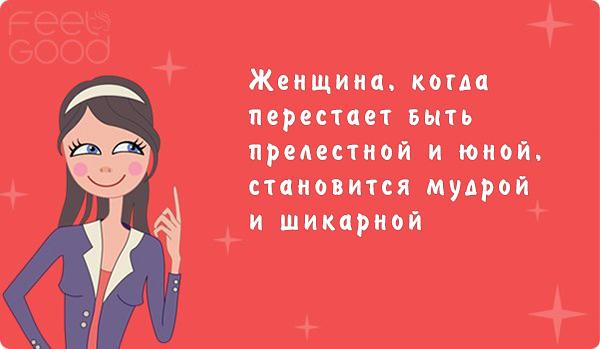 Настоящая женщина, когда перестаёт быть юной и прелестной, становится мудрой и шикарной