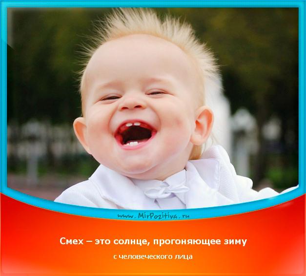 позитивчик дня: Смех – это солнце, прогоняющее зиму с человеческого лица