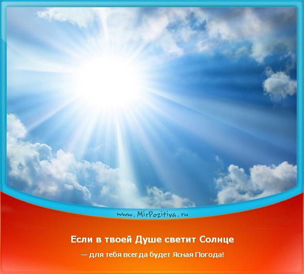 позитивчик дня: Если в твоей Душе светит Солнце — для тебя всегда будет Ясная Погода!