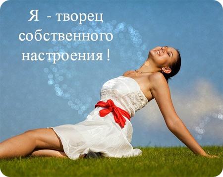девушка - настроение