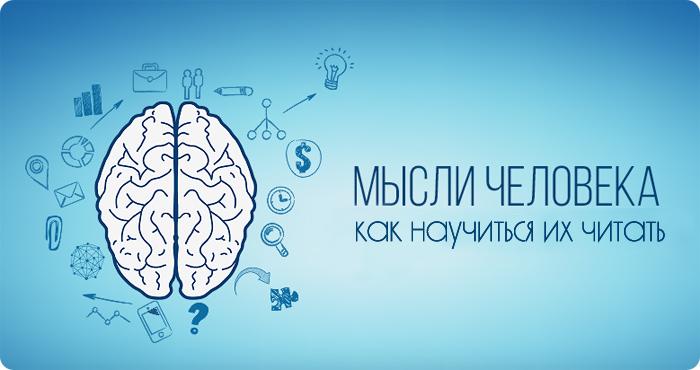 мозг, мысли