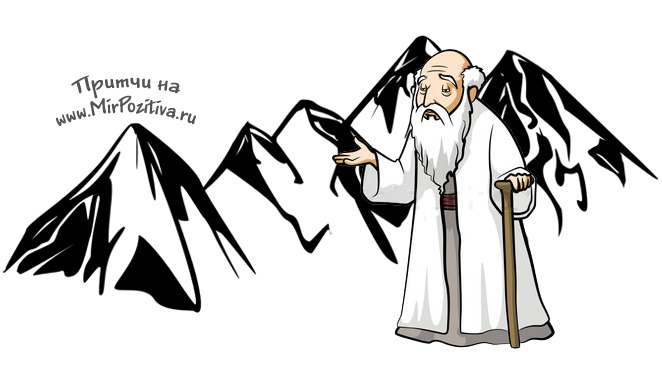 старик в горах