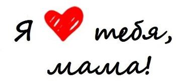 надпись: я люблю тебя, мама