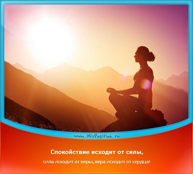 позитивчик дня: Спокойствие исходит от силы, сила исходит от веры, вера исходит от сердца!