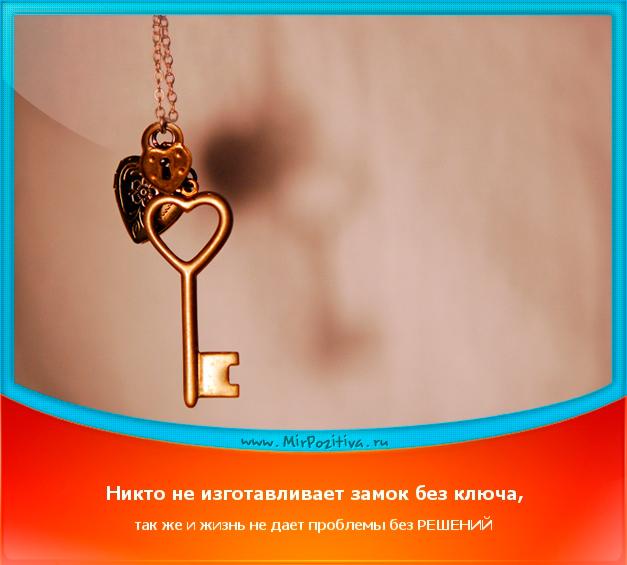 позитивчик дня: Никто не изготавливает замок без ключа, так же и жизнь не дает проблемы без решений
