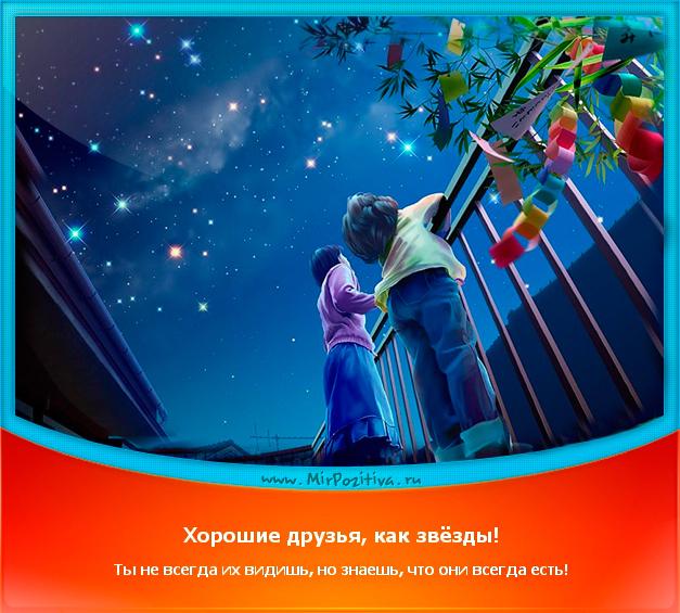 позитивчик дня: Хорошие друзья, как звёзды! Ты не всегда их видишь, но знаешь, что они всегда есть
