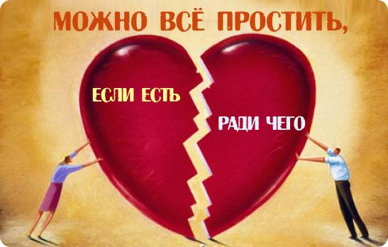 сердце склеить