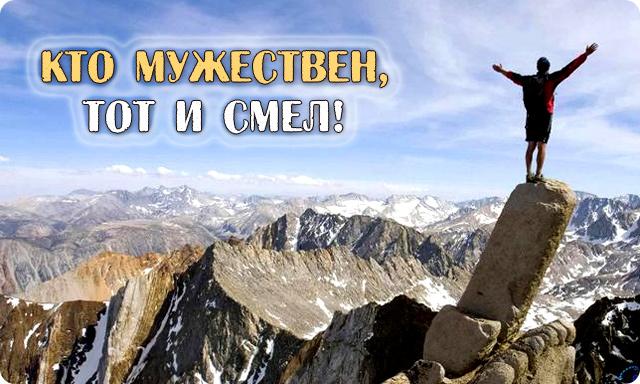 в горах, смелость