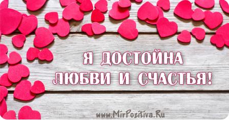 Эффективные аффирмации на любовь