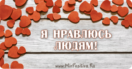 Аффирмации для привлечения отношений