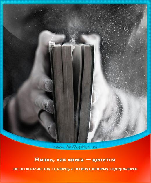 Позитивчик Недели: Жизнь, как книга — ценится не по количеству страниц, а по внутреннему содержанию