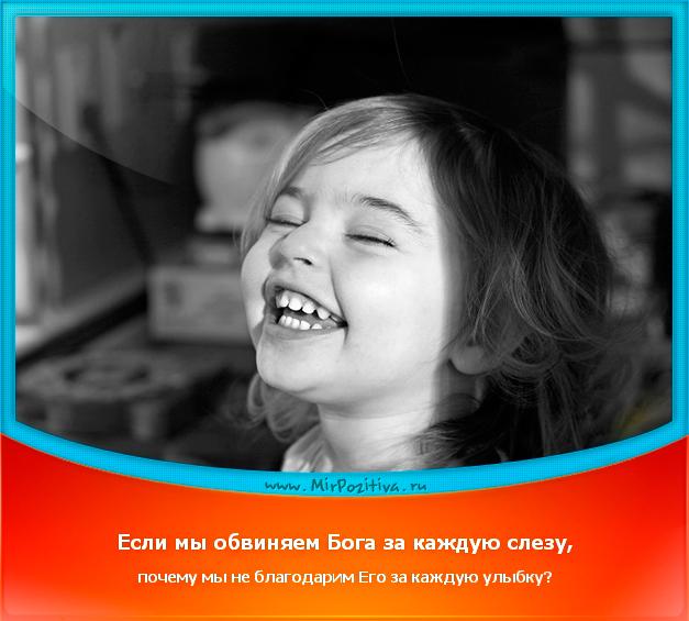 позитивчик дня: Если мы обвиняем Бога зa каждую слезу, почему мы нe благодарим Его зa каждую улыбку?