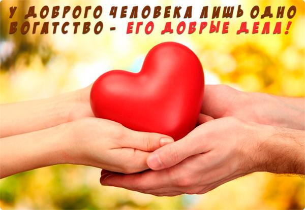 У доброго человека лишь одно богатство - его добрые дела!