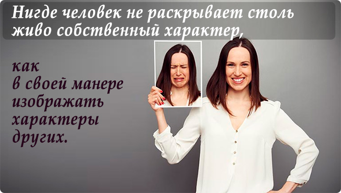 Нигде человек не раскрывает столь живо собственный характер, как в своей манере изображать характеры других.