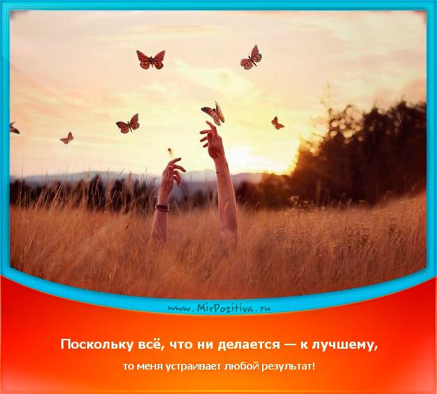 Позитивчик Недели: Поскольку всё, что ни делается — к лучшему, то меня устраивает любой результат!