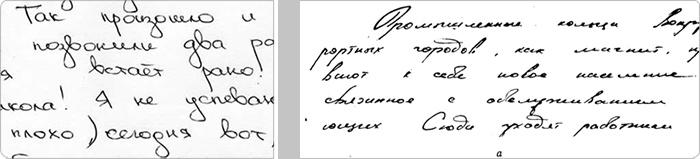 наклон почерка