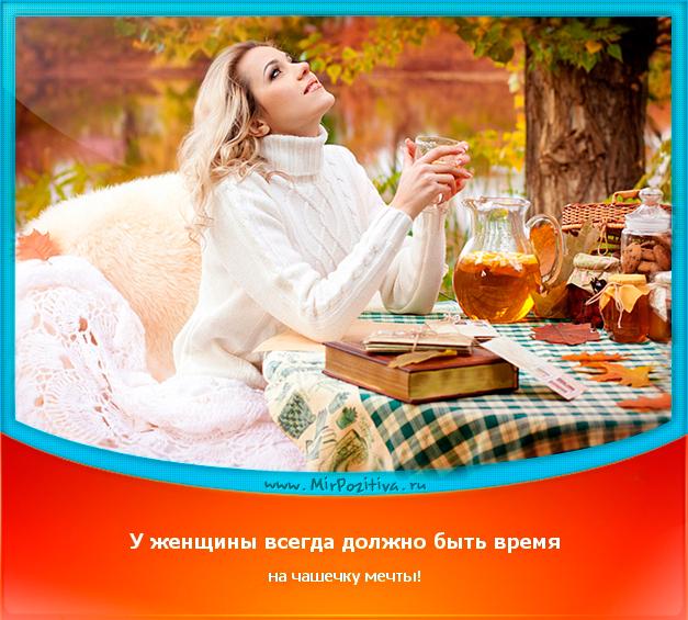 Позитивчик: У женщины всегда должно быть время на чашечку мечты