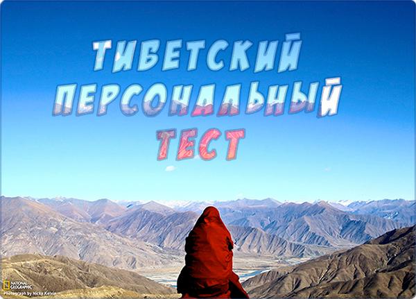 тибетский тест