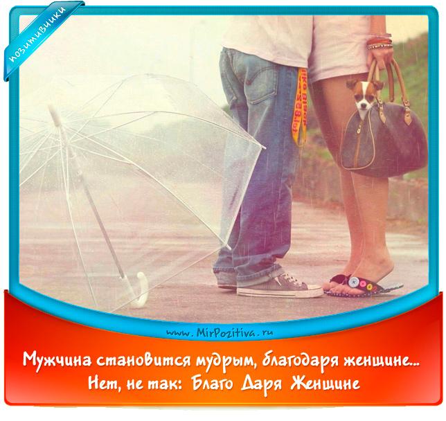 позитивчики дня: Мужчина становится мудрым, благодаря женщине… Нет, не так: Благо Даря Женщине