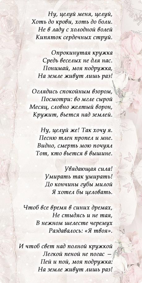 Есенин стих о любви