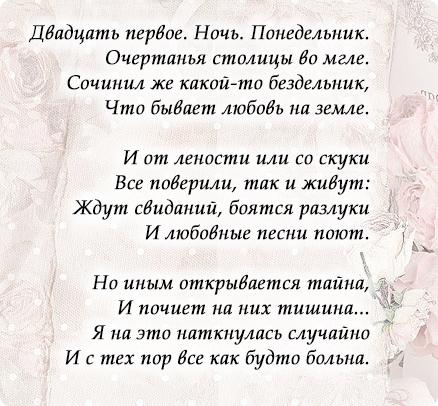 Анна Ахматова двадцать первое, ночь, понедельник