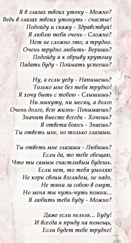 Эдуард Асадов - Я любить тебя буду, можно