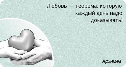 теорема любви