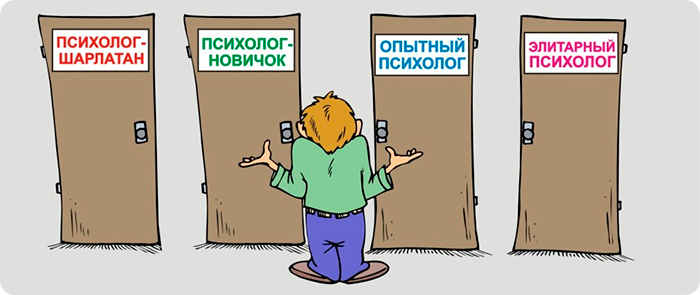 дверь к психологу
