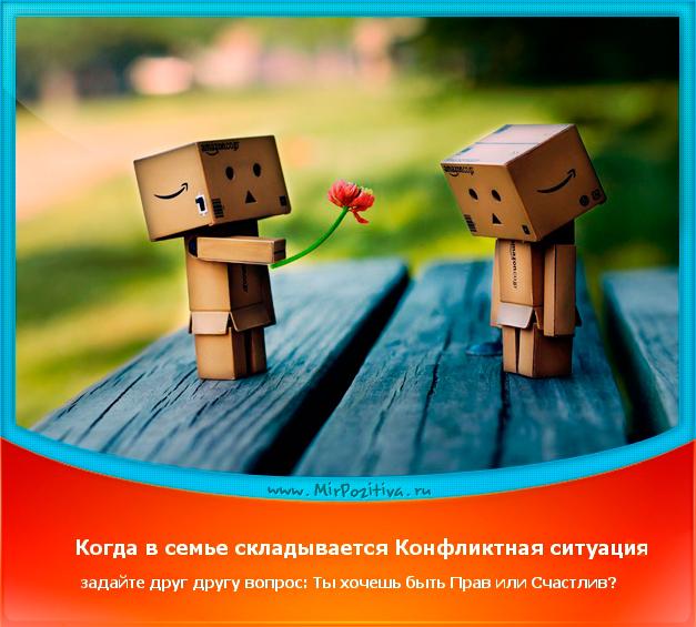 позитивчик дня: Когда в семье складывается Конфликтная ситуация, задайте друг другу вопрос: «Ты хочешь быть Прав или Счастлив?»