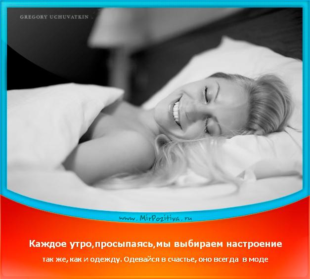 позитивчик дня: Каждое утро, просыпаясь, мы выбираем настроение так же, как и одежду. Одевайся в счастье, оно всегда в моде