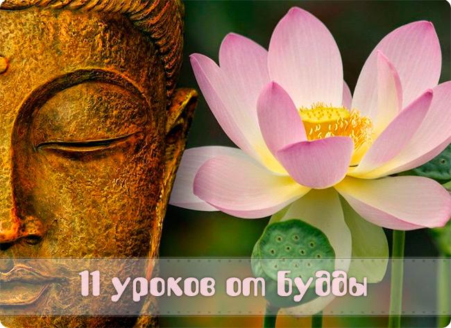 уроки Будды
