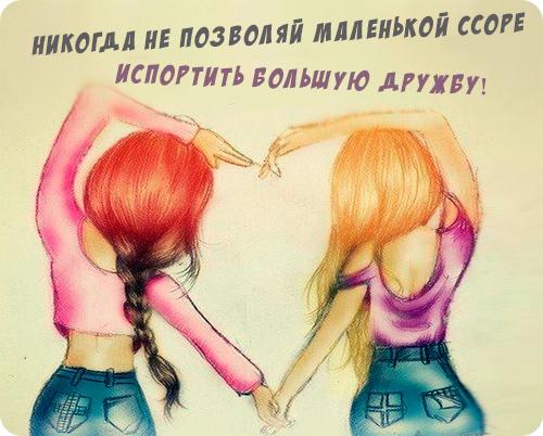 Никогда не позволяй маленькой ссоре испортить большую дружбу!