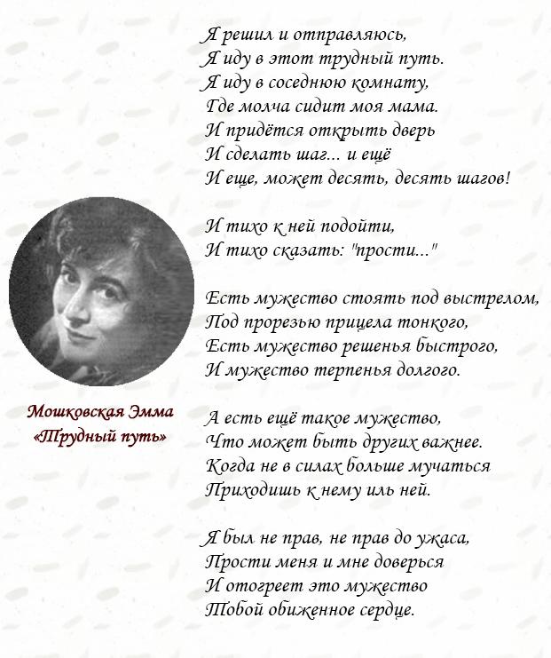 Поздравление маме с днем рождения стихи поэтов