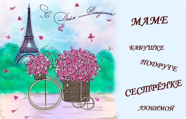 открытка с днем рождения. Романтичные, трогательные, прикольные поздравления