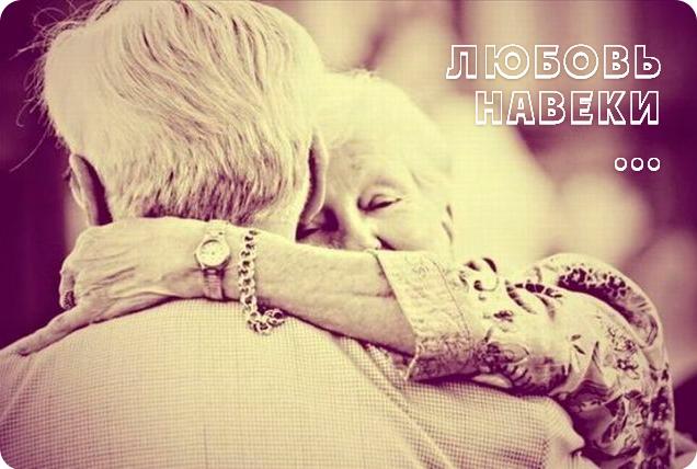 любовь навеки