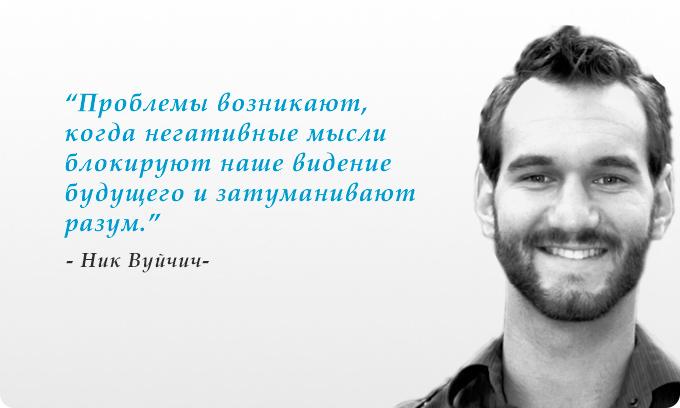 """Ник Вуйчич: """"Проблемы возникают, когда негативные мысли блокируют наше видение будущего и затуманивают разум."""""""