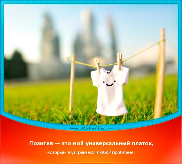 позитивчик дня, мотиватор: Позитив — это мой универсальный платок, которым я утираю нос любой проблеме!