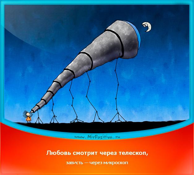 позитивчик дня: Любовь смотрит через телескоп, зависть - чрез микроскоп