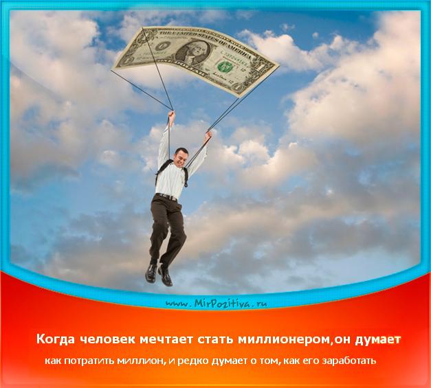 Позитивчик Недели: Когда человек мечтает стать миллионером, он думает о том, как потратить миллион, и редко думает о том, как его заработать