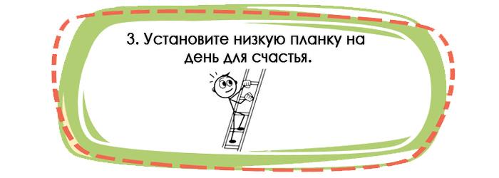 3. Установите низкую планку на день для счастья.