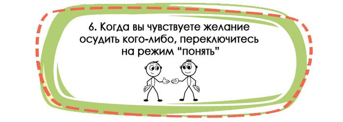 """6. Когда вы чувствуете желание осудить кого-либо, переключитесь на режим """"понять""""."""