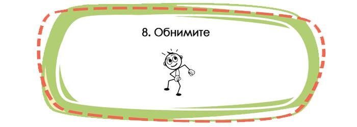 8. Обнимите.