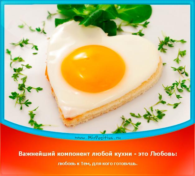позитивчик дня: Важнейший компонент любой кухни - это Любовь: любовь к Тем, для кого готовишь