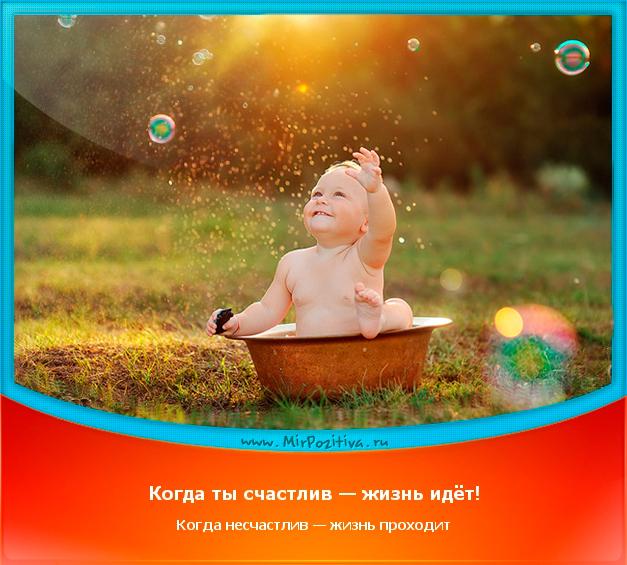 позитивчик дня: Когда ты счастлив — жизнь идёт! Когда несчастлив — жизнь проходит