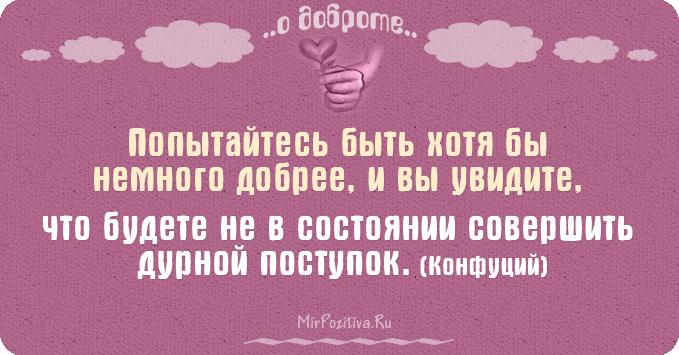 Конфуций о доброте