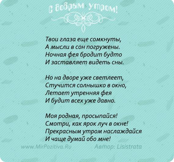 Стихи «С добрым утром» девушке
