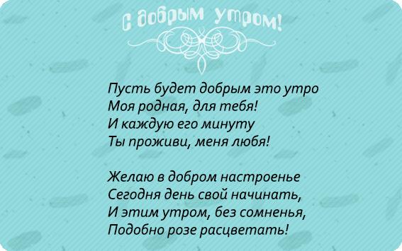 Любовные стихи с добрым утром девушке